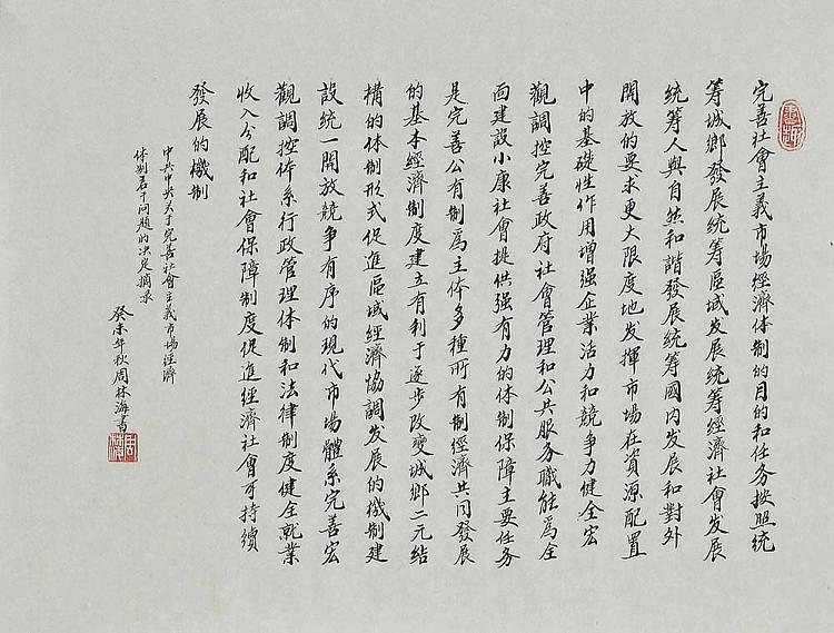 全国第八届书法篆刻展周林海书法