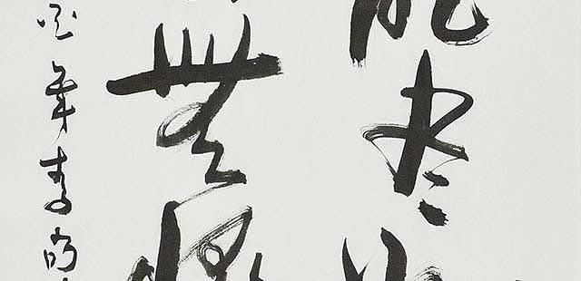 中国书画艺术家协会副主席 李尚镛精品  岂能尽如人意 但求无愧我心