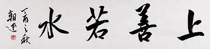 山东省书法家协会会员 张朝训 精品 书法
