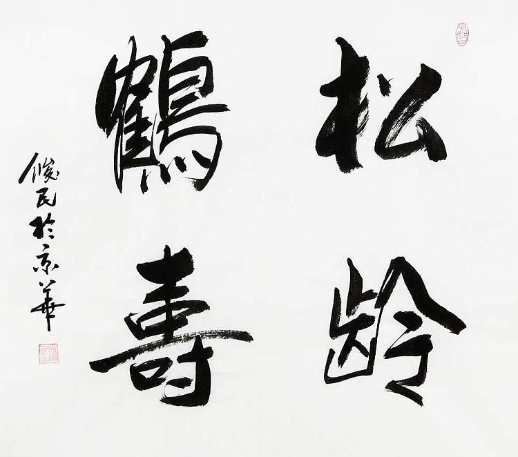 中国书法家协会会员 殷俊民 书法