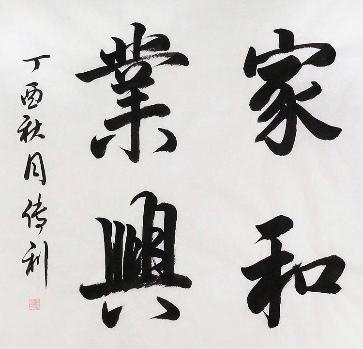 中国书法家协会会员 王传利 精品 书法