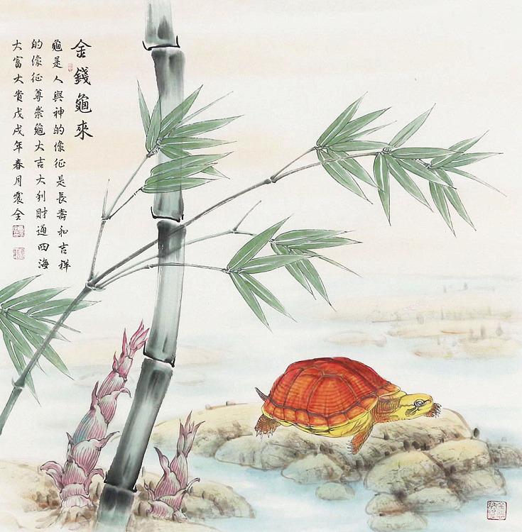 中国美协 中国工笔画学会会员 马震全 花鸟乌龟 国画