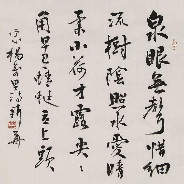 辽宁省书法家协会会员  张新华   书法