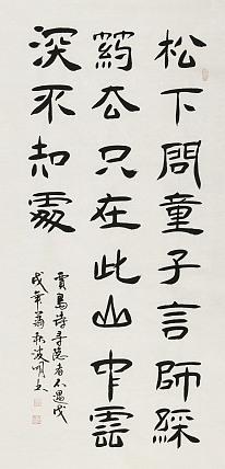 湖北省书法家协会会员 周波明 书法 书法