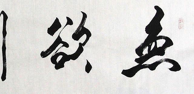 当代著名书法家 张彦 精品书法