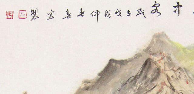 广西省美协会员 梁春宏 山水 国画