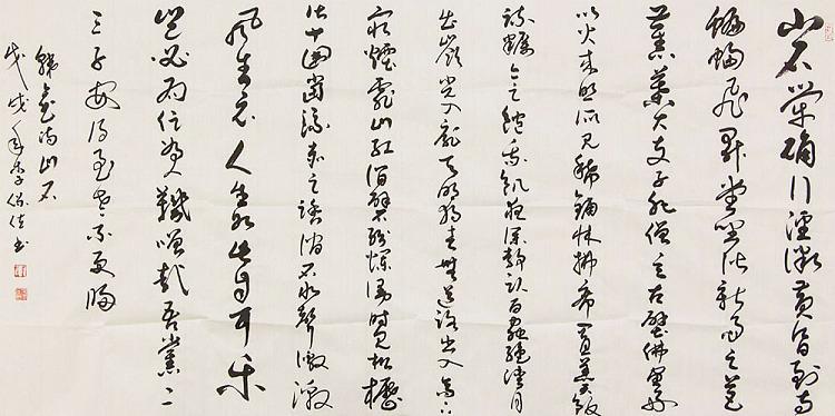 李保佐 (山行) 书法