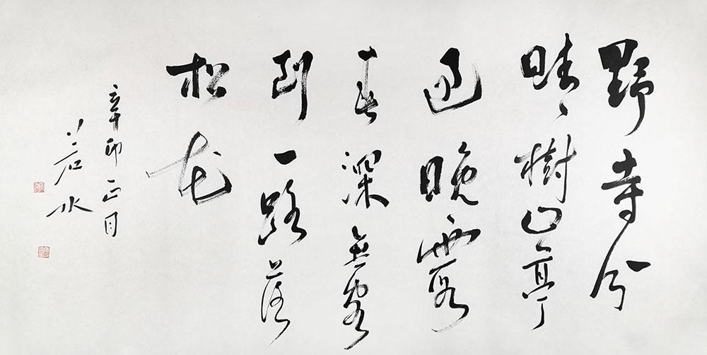 中国书法研究院院长、中国书法家协会理事 张杰 书法