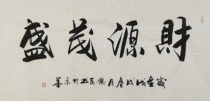 中国书法家协会会员 殷俊民 书法 书法