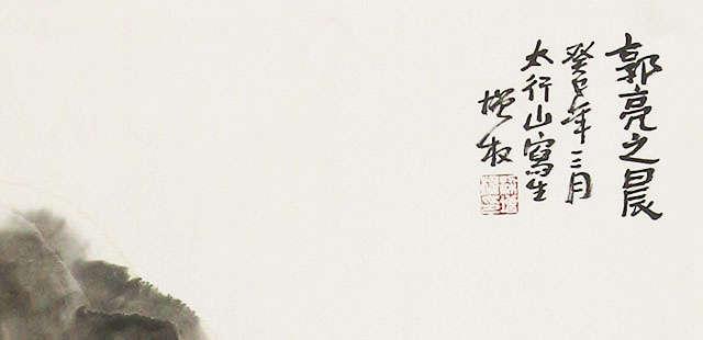 首都书画院理事    海南省美术家协会会员  海南省书法家协会会员  军旅书画家协会会员 梁增权 11.08笔墨同心郭亮之晨展览作品 国画