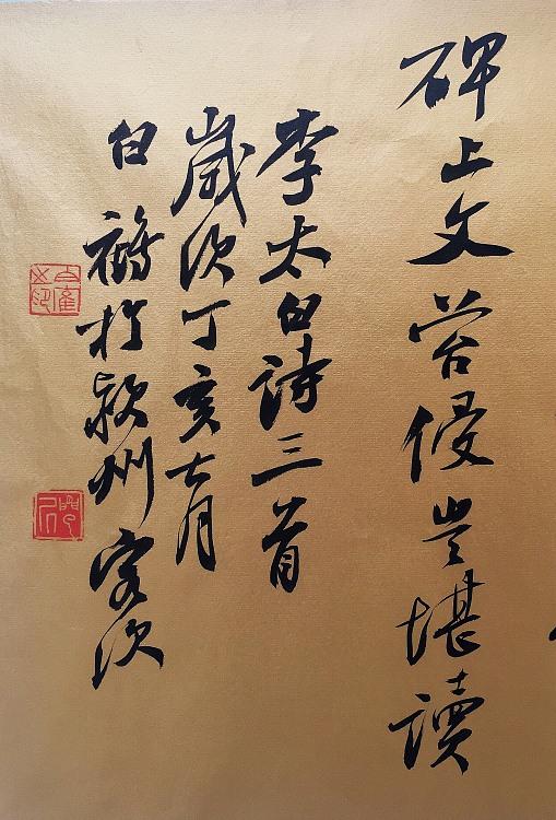 闲云、白鹤小行书:太白诗三首
