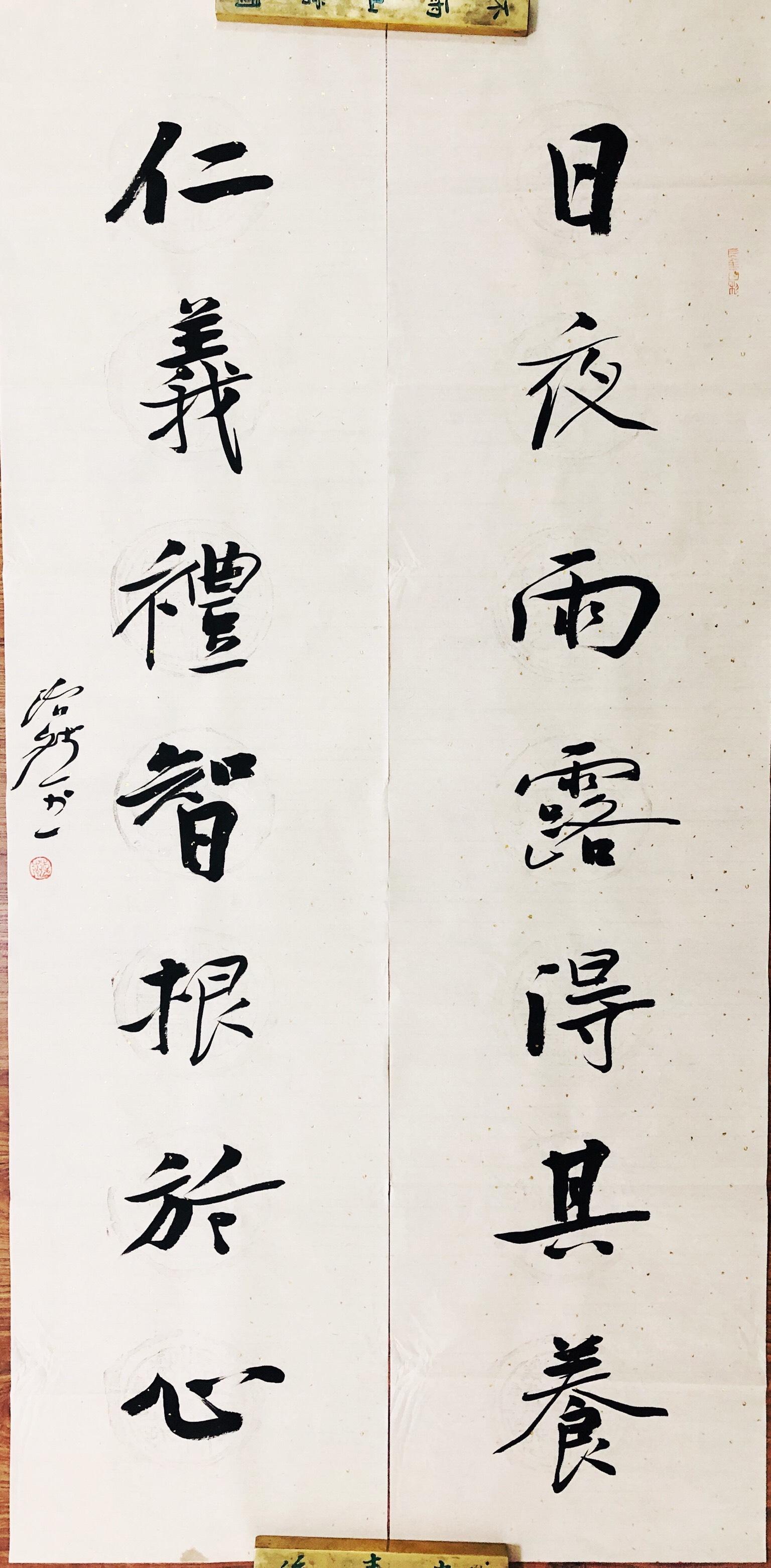 中国美术家协会会员  北京师范大学副教授  范治斌  日夜雨露得其养,仁义礼智跟于心