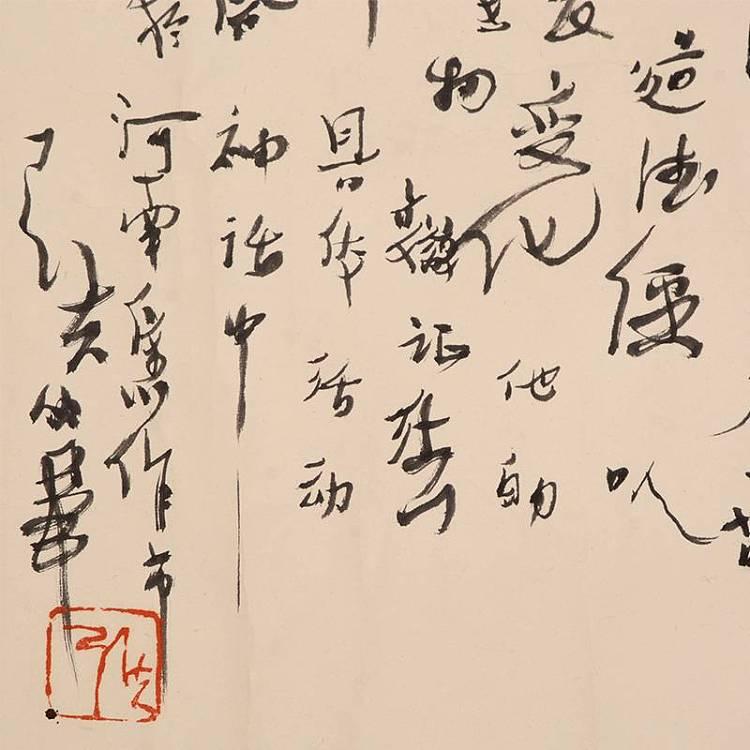 大尺幅——中美协会员、原陕西省博物馆馆长 张英豪