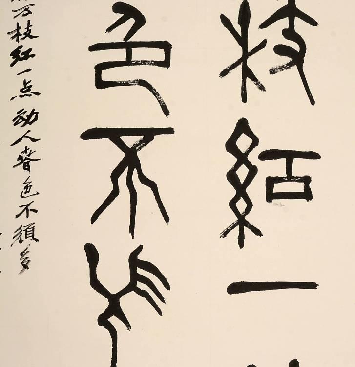 中国美术学院教授  西泠印社执行社长   刘江