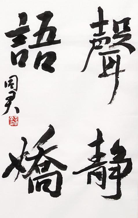 王同君 中国美协会员 教授 硕士生导师 王同君 书法