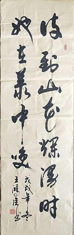 王洪臣 中国书画研究会会员