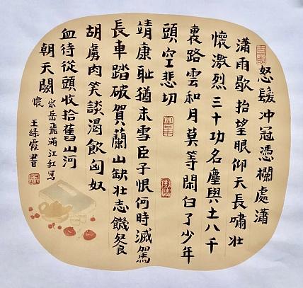 名家 中国美协会员 王绿霞 书法《满江红》