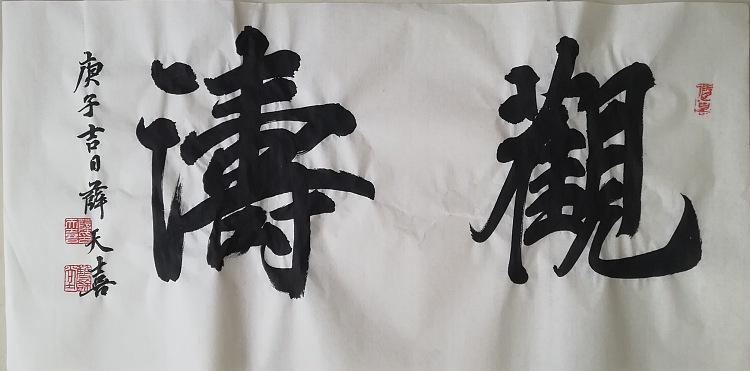 中国书法家协会会员   山西省书协理事 薛天喜60元起