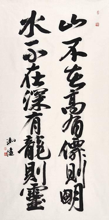 名家—中美协副主席、中央文史研究馆副馆长、博导 冯远《山不在高》