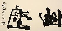中国国家画院副院长   曾来德《幽壑》