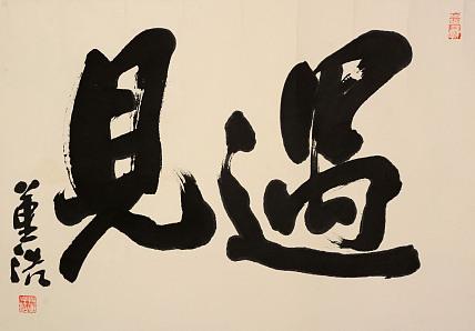 北京国画艺术家协会副会长    董浩