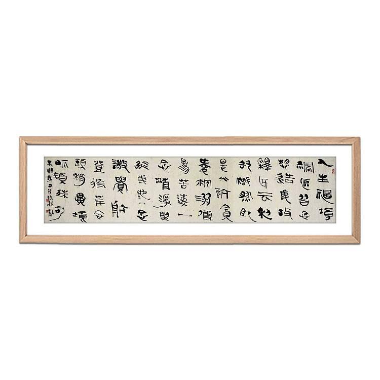 中书协副主席 中华诗词学会理事 张继《增广贤文》