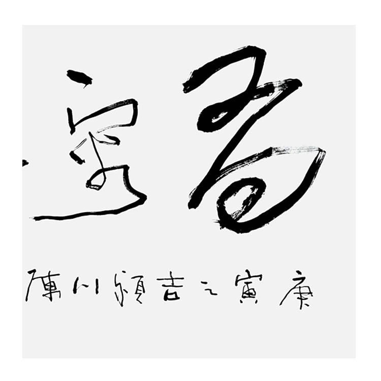 中国书法家协会理事 福建书法家协会主席 陈奋武《有容乃大》